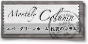 【Monthly Column】 エバーグリーンホーム代表のコラム
