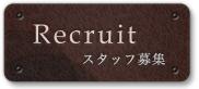 【Recruit】スタッフ募集